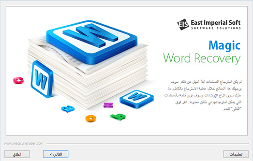 Magic Word Recovery Data Recovery Software For Windows