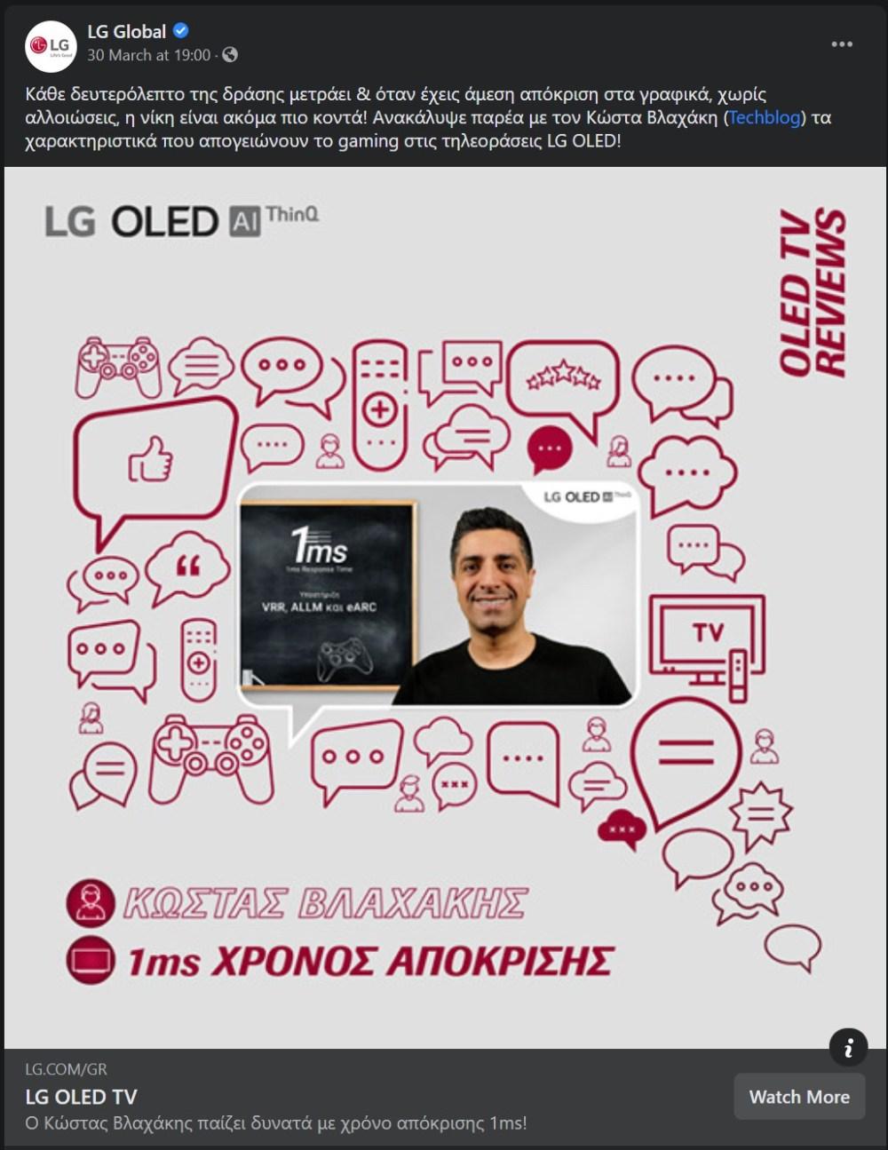 LG Global OLED TV Gaming Costas Vlachakis