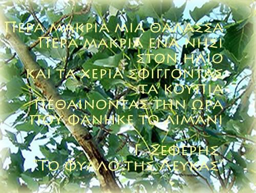 Σεφέρης - Το Φύλλο της Λεύκας