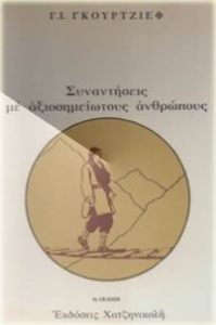 G. I. Gourjieff - Συναντήσεις με αξιοσηείωτους ανθρώπους