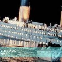 Το ναυάγιο του Τιτανικού