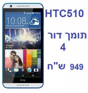HTC DESIRE 510 sign