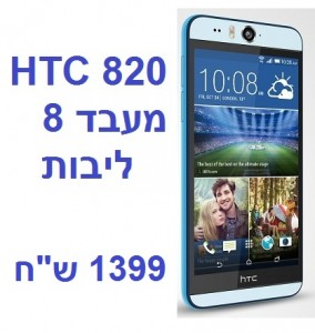 htc 820 sign