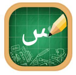 2 – تطبيق الأبجدي�� العربية الكتابة العربية طريقة تعليم الحروف العربية للأطفال