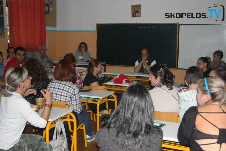 Silogos Goneon Glossas Skopelou (2)