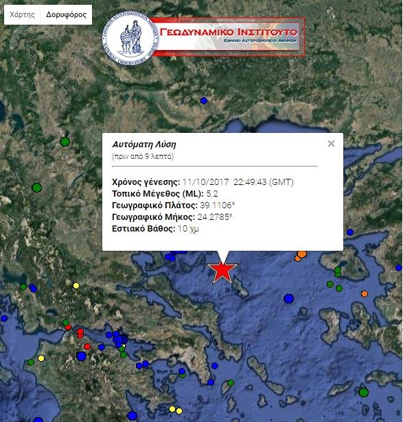 Sizmos Sporades σεισμική δόνηση Περιοχή Σκύρου