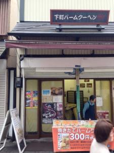 下町バームクーヘン浅草店