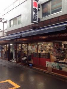 浅草中屋 本店