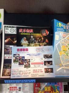 京急EX イン浅草橋駅前