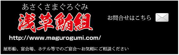 http://www.magurogumi.com/contact