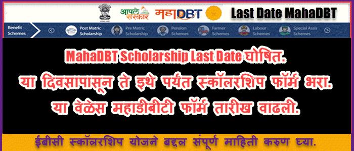 mahadbt last date for maharashtra scholarship