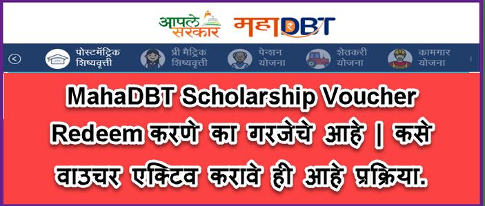 scholarship mahadbt voucher redeem process