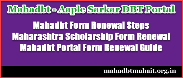 mahadbt form renewal process