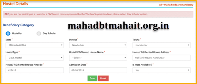 Add hostel details in mahadbt profile
