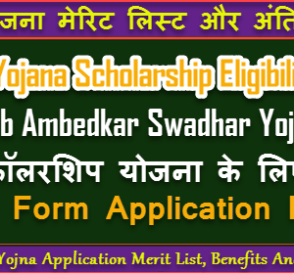 Swadhar Scheme 2020-21 Eligibility, Benefits, Documents, Last Date & Application Procedure. 9