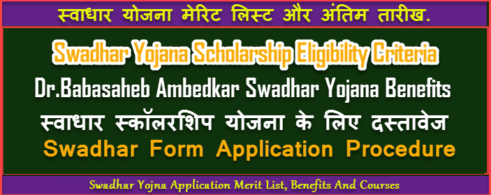 Swadhar Scheme 2020-21 Eligibility, Benefits, Documents, Last Date & Application Procedure. 1