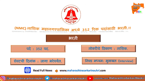 NMC Nashik Recruitment 2021 For 352 Post's