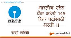 Photo of Video : SBI Recruitment 2021: भारतीय स्टेट बँक मध्ये 149 रिक्त पदांसाठी भरती.