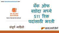 Photo of Video : बँक ऑफ बडोदा मध्ये 511 रिक्त पदांसाठी भरती !!