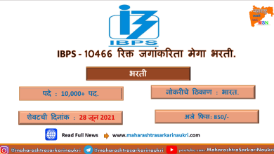 Photo of Video – IBPS Recruitment Apply 10,000+ Posts.