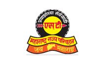 Photo of महाराष्ट्र राज्य मार्ग परिवहन महामंडळन यवतमाळ मध्ये जनसंपर्क अधिकारी पदांसाठी भरती.
