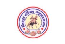 Photo of अहमदनगर जिल्हापरिषद मध्ये विविध पदांसाठी भरती, 555 रिक्त पदे.