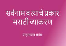 sarvanam v tyache prakar marathi vyakaran