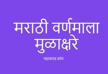 marathi varnmala
