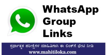 WhatsApp Group Links for Competitive Exams, kpsc whatsapp group link karnataka