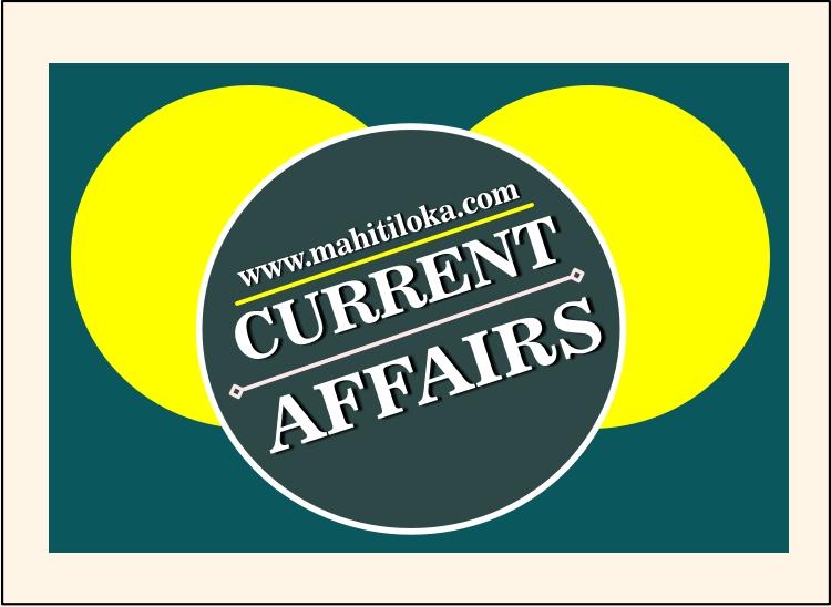 Current Affairs 2019, Current Affairs 2019 pdf,