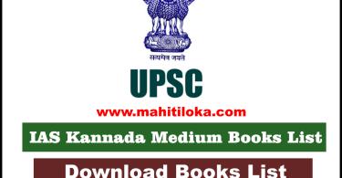 UPSC Books list, IAS Books list in Kannada