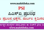 Essay in Kannada for PSI