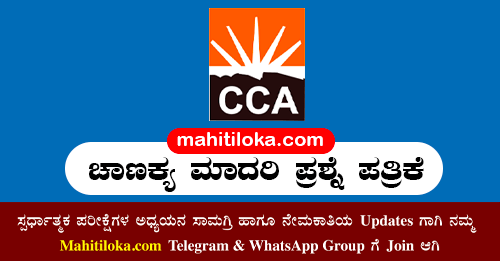 chanakya career academy Dharwad Model Question Paper