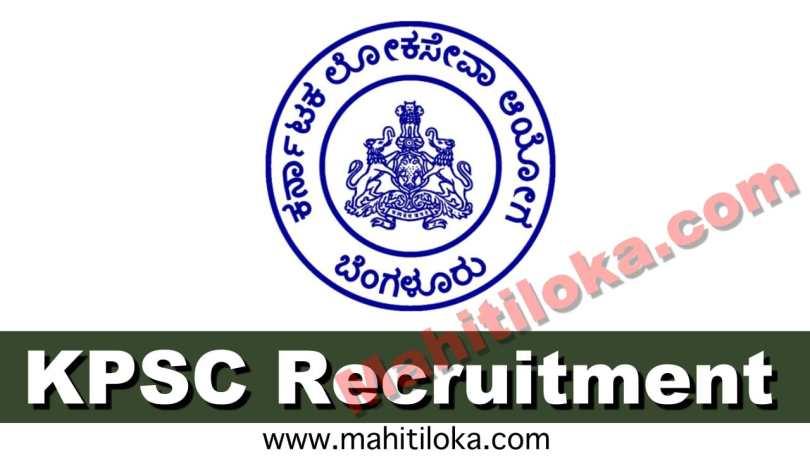 KPSC Recruitment 2020, KPSC Recruitment, KPSC Jobs, KPSC Karnataka, KAS Recruitment 2020, FDA Recruitment 2020