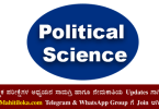 class 6 Political Science chapter 2 notes, class 6 Political Science notes pdf, class 8 Political Science notes pdf download, class 7 Political Science notes pdf, class 6 Political Science notes pdf, class 7 Political Science notes download, 6 to 8 Class Political Science Notes in Kannada Download.