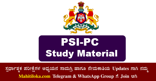 Civil PC, PSI Last Moment Reading Study Material PDF