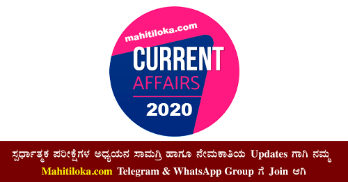 Current Affairs-2020