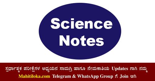 class 10 science notes pdf, class 9 science notes pdf, 10th science notes pdf, class 8 science notes pdf download, class 7 science notes pdf, class 6 science notes pdf, class 9 science notes pdf download, class 7 science notes download