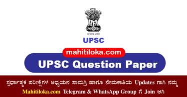 UPSC Prelims Question Paper 2020 Paper 1