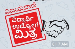 Vijayavani Vidyarthi Mitra Today Paper