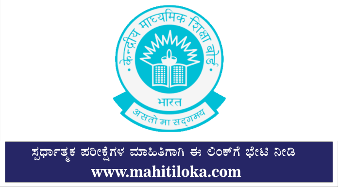 CBSE Class X Result Announced @cbseresults.nic.in, CBSE Class 10th Result Announced @cbseresults.nic.in
