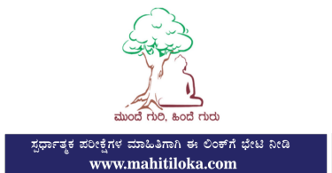Gurudev Academy Model Question Paper