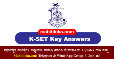 K-SET Exam-2021 Official Key Answers [All Subject PDF]