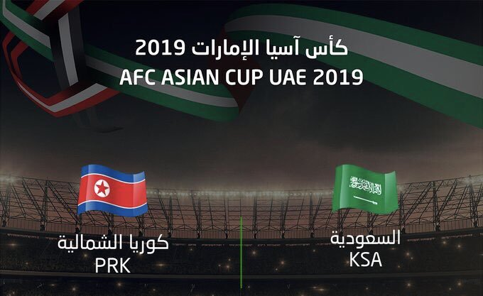 موعد مباراة السعودية وكوريا الشمالية اليوم والقنوات الناقلة مجانا