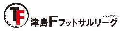 津島Fフットサルリーグ