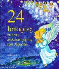 24 histoires de Noël, collectif d'auteurs, édition grecque, 2009
