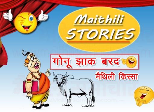 Gonu Jha Bull Stories - Maithili Samachar