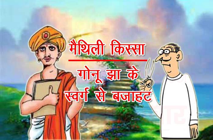 मैथिली किस्सा – 'गोनू झा' के स्वर्ग से बजाहट