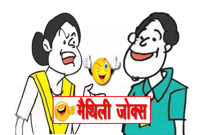 Husband Wife Maithili Jokes - MaithiliSamachar