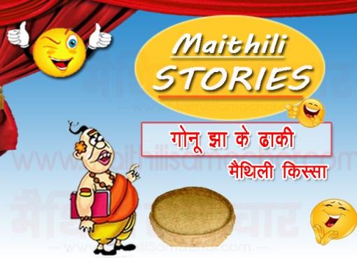 Gonu jha paddy basket - Maithilisamachar